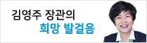 김영주 장관 배너